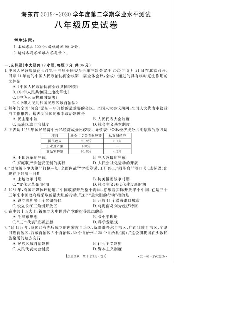 青海省海东市2019-2020学年第二学期八年级历史期末考试试题(PDF版,含答案)