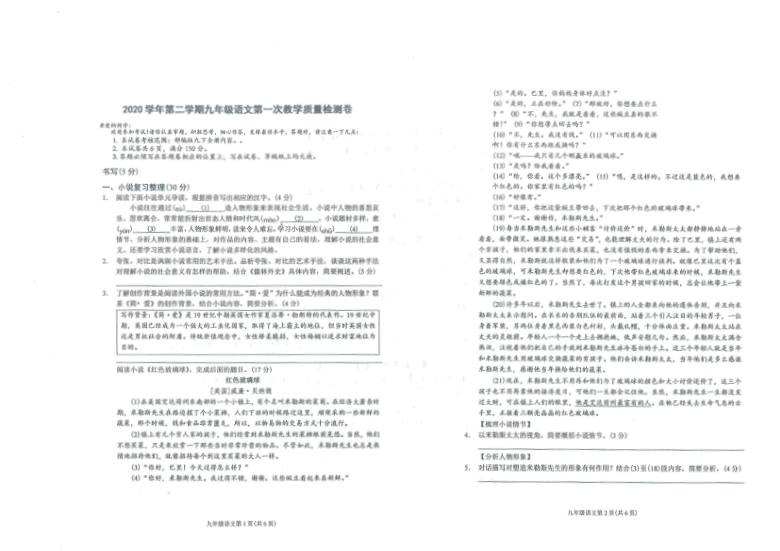 2021年浙江省瑞安市西部六校联盟九年级第一次模拟考试语文试题(图片版,无答案)