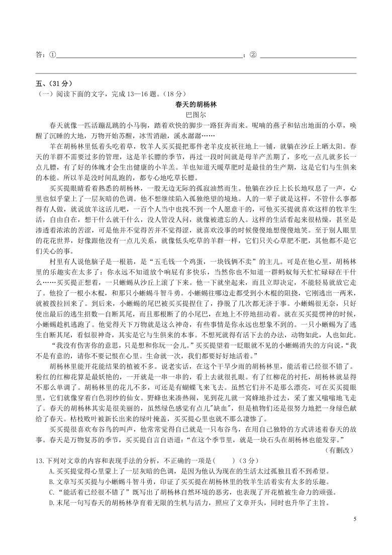 四川省绵阳市2020年中考语文试卷(word解析版)