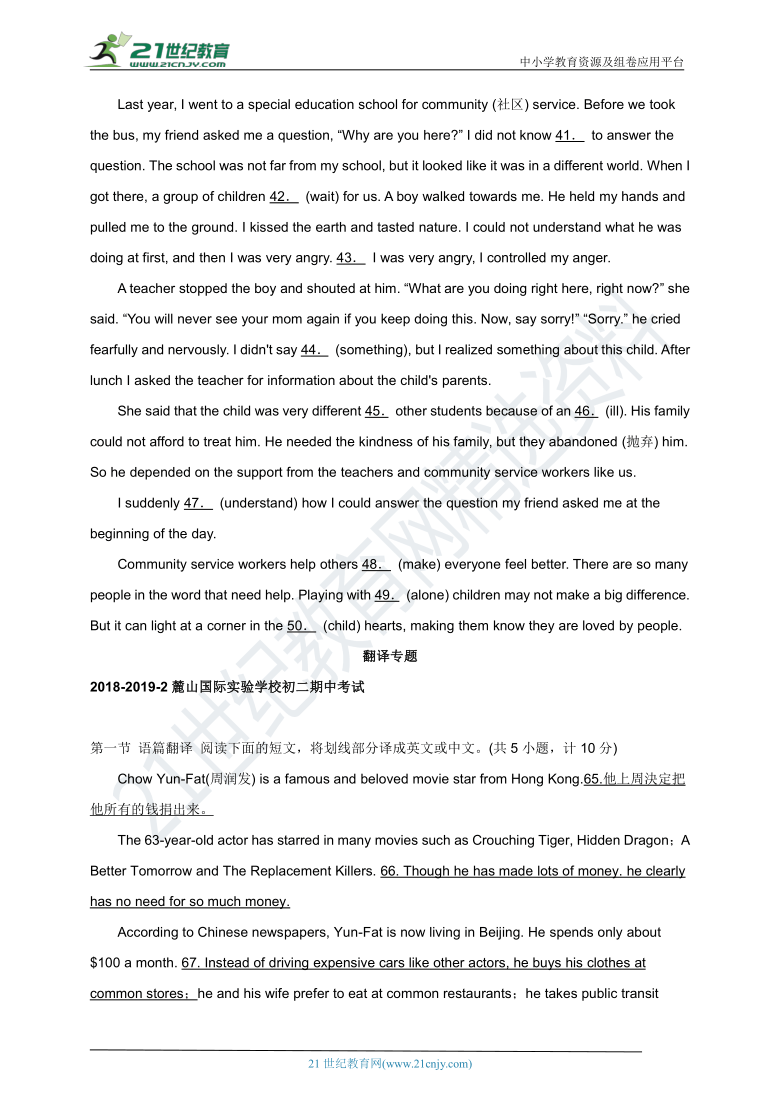 湖南新目标八年级下学期英语期中专项复习训练-语法填空,翻译,阅读表达专题训练(含答案)