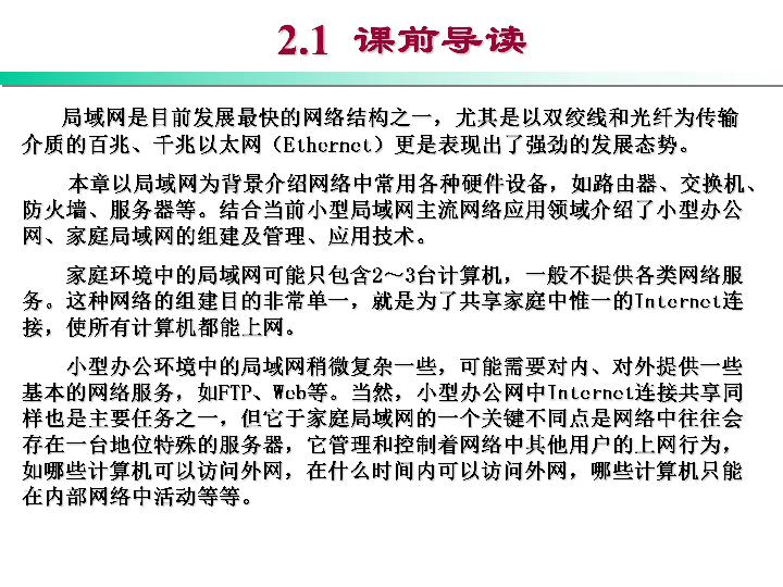 教科版高中信息技术(网络技术应用模块)课件:小型局域网组建及应用 (共47张PPT)