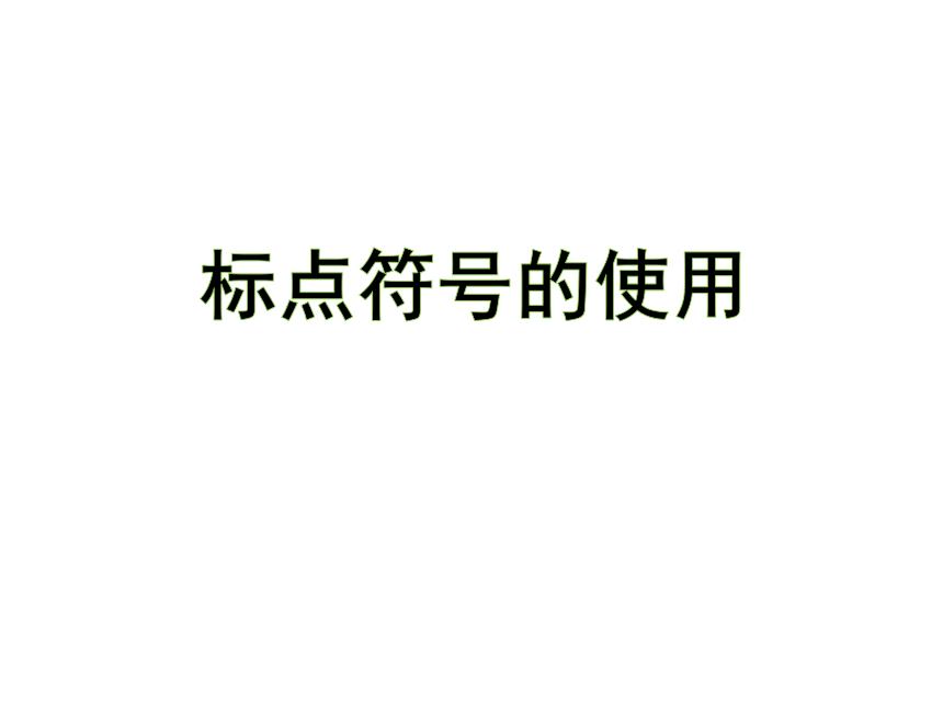2021年中考语文二轮 基础知识专项之标点符号 课件(22张PPT)