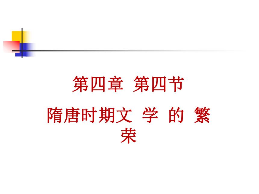 (中职)人教版中国历史全一册 4.4 文学的繁荣 课件(15张PPT)