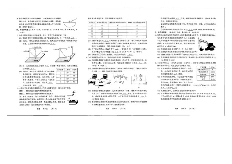 河南省濮阳市台前县2019-2020学年下学期九年级四月联考物理试题(扫描版,含答案)