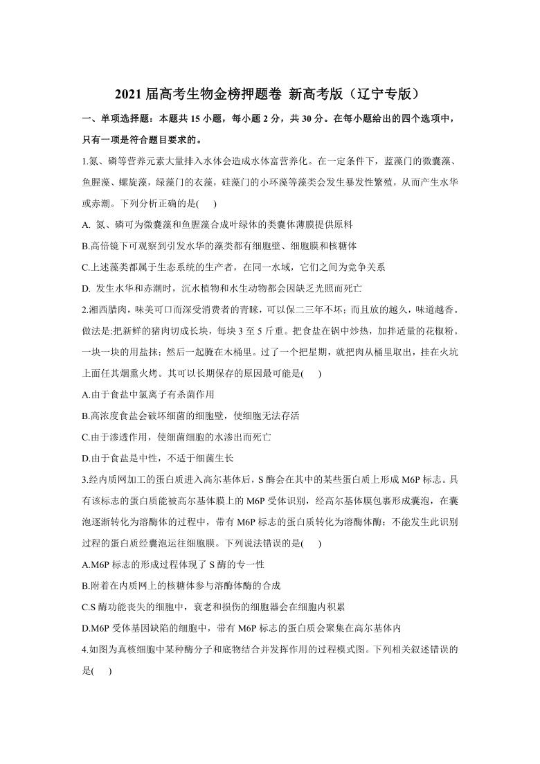 2021届高考生物终极押题卷 新高考版 (辽宁专版) Word版含解析