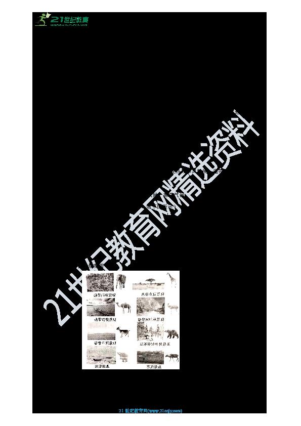 【备考2020】湘教版地理中考一轮复习学案【世界地理】第四章第二节 气候的形成原因和主要气候类型的分布