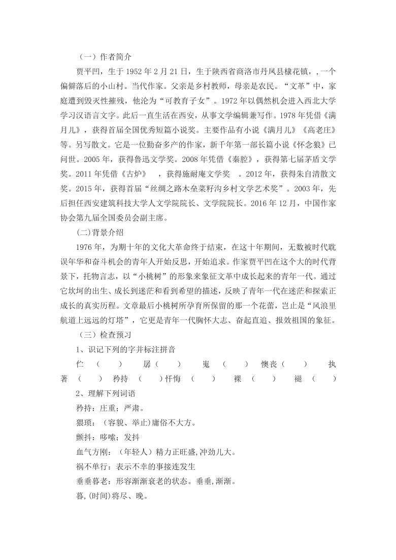 19.《一颗小桃树》 教案 2020-2021学年部编版语文七年级下册
