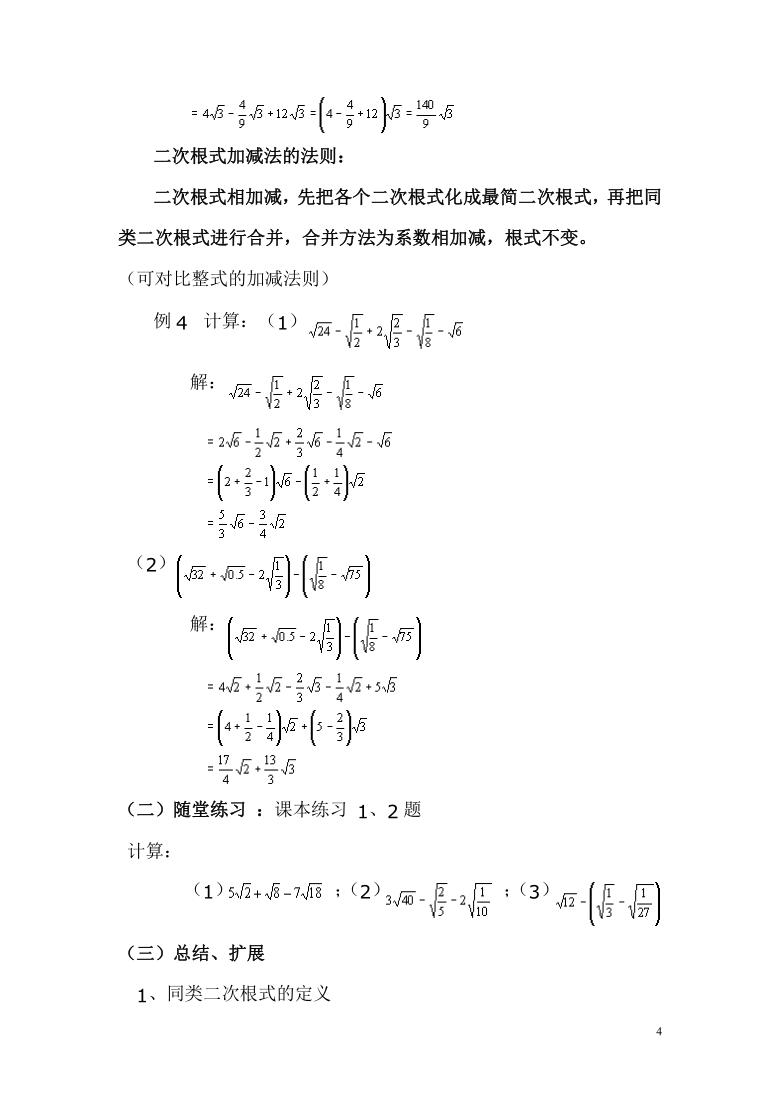 2020-2021学年人教版数学八年级下册16.3二次根式的加减运算教案
