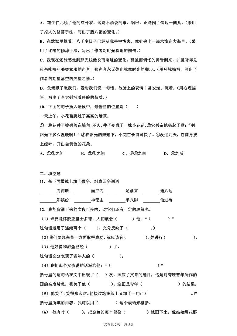 新疆巴音郭楞蒙古自治州2021年小升初模拟试卷(十二) 有答案