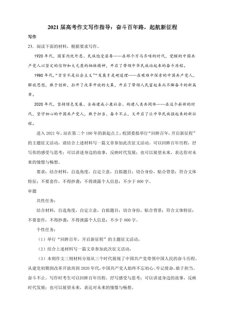 2021届高考作文写作指导:奋斗百年路,起航新征程(附审题立意及范文展示)