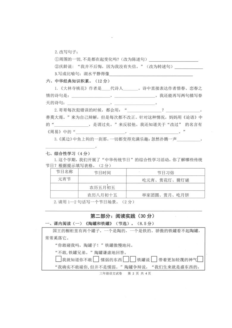 广西南宁市西乡塘区2020-2021学年第二学期三年级语文期末试题 (图片版,含答案)