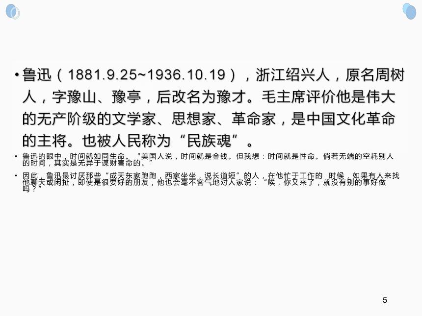 珍惜时间主题班会课件(15ppt)