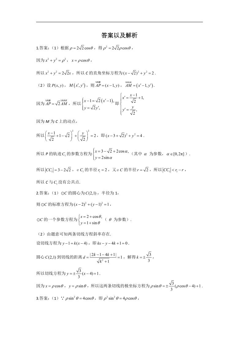 2021年高考数学真题模拟试题专项汇编之坐标系与参数方程(Word版,含解析)