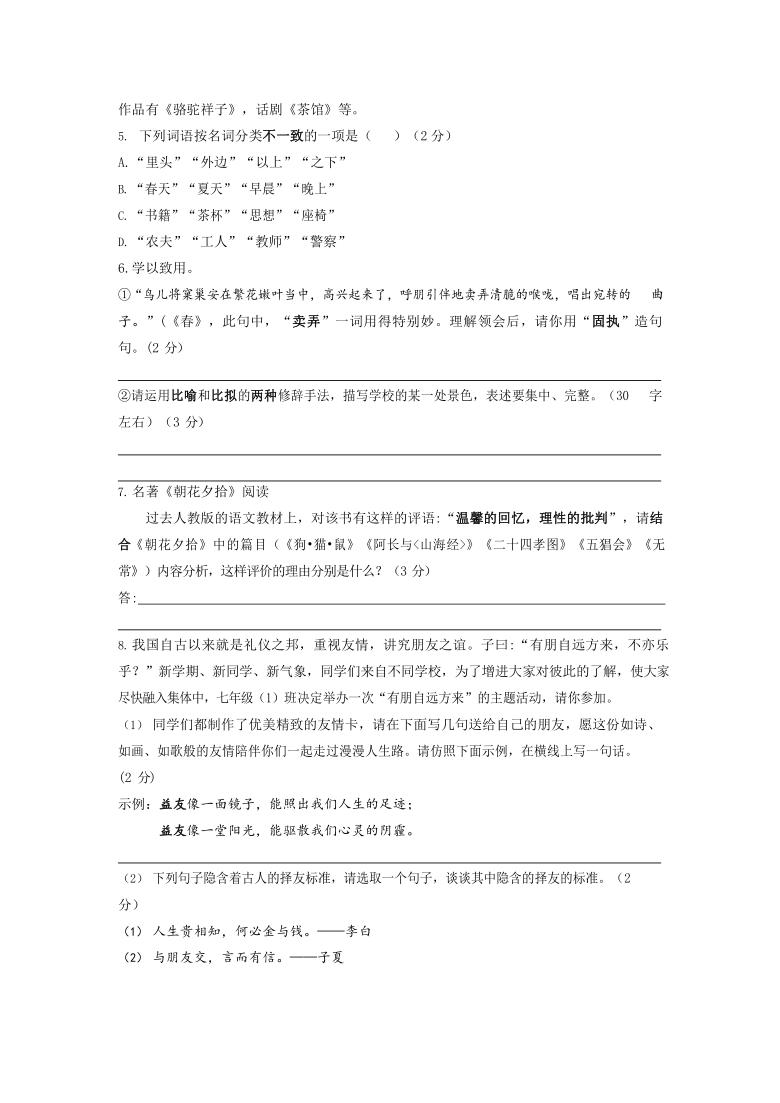 江苏省南京市金钟河西中学2020年七年级上学期10月月考语文【Word版含解析】
