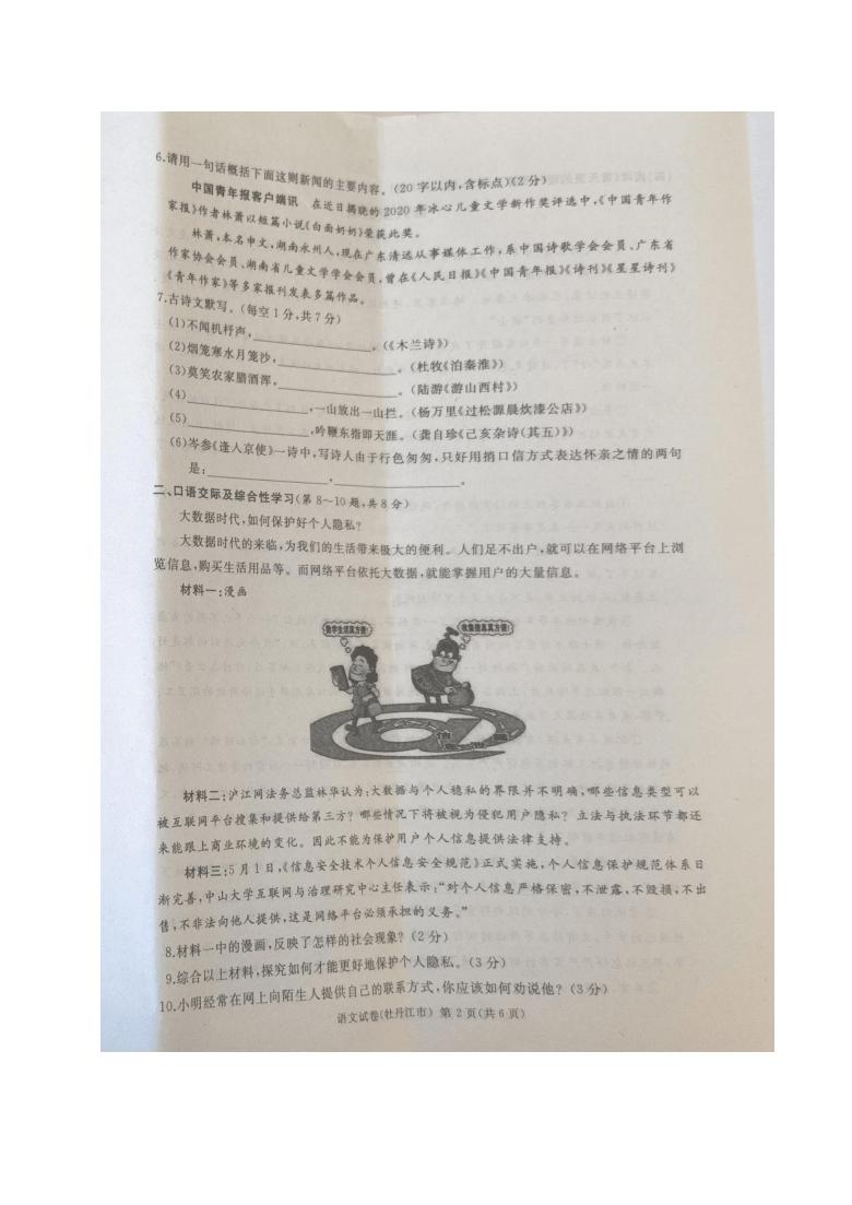 黑龙江省牡丹江市2020-2021学年七年级下学期期末考试澳门葡京玩法试题(图片版,含答案)