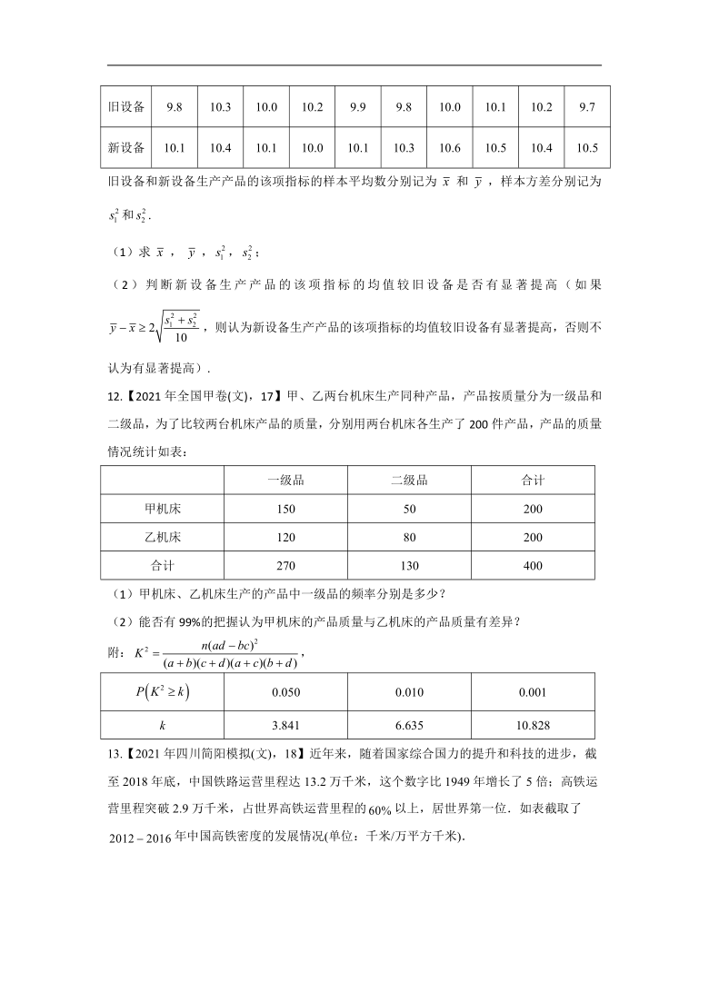 2021年高考数学真题模拟试题专项汇编之概率与统计(文)(Word版,含解析)