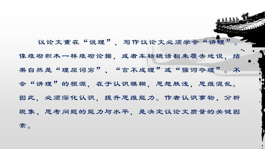 议论文写作系列之五:说理思维-2021届高考语文复习课件  108张