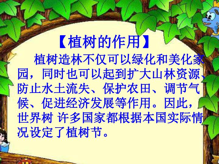 爱绿 植绿 护绿---——保护环境  美化校园班会课件(24张幻灯片)