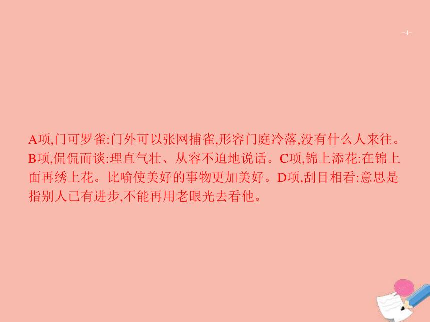 广东省2021年高考语文一轮复习专题二正确使用词语包括熟语专题突破课件 29张