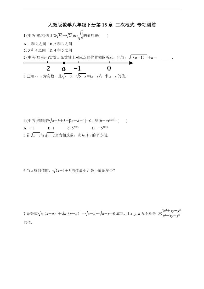 人教版数学八年级下册第16章 二次根式 专项训练(word版含答案)