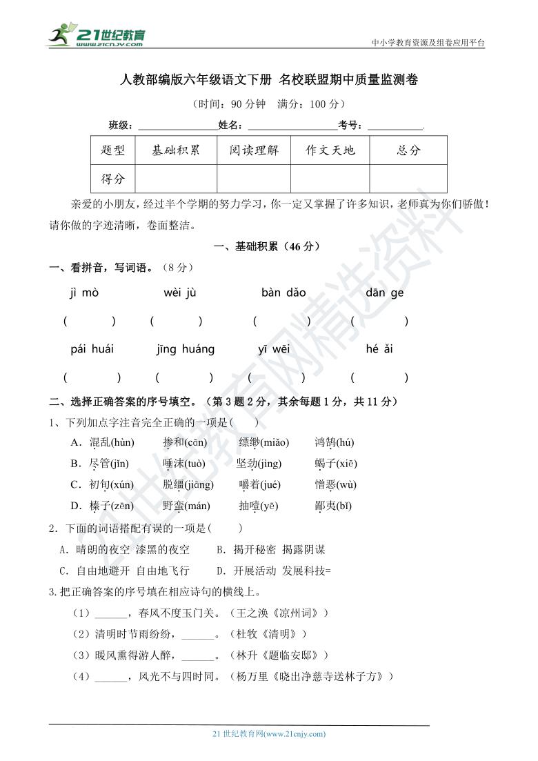 人教部编版六年级语文下册名校联盟期中质量监测卷(含答案)