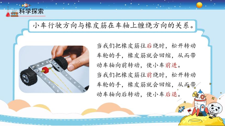 教科版(2017秋) 四年级上册3.3《用橡皮筋驱动小车》课件(22张PPT)