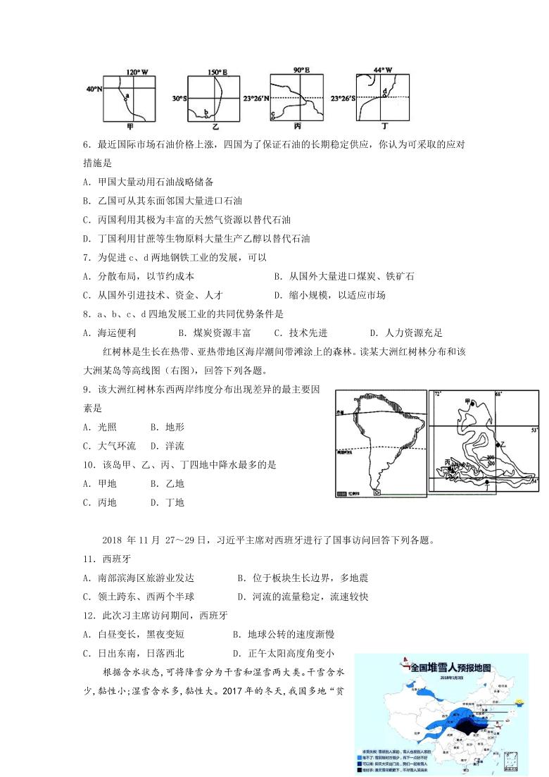吉林省延边州2020-2021学年高二下学期期中考试地理试题 (Word版含答案解析)