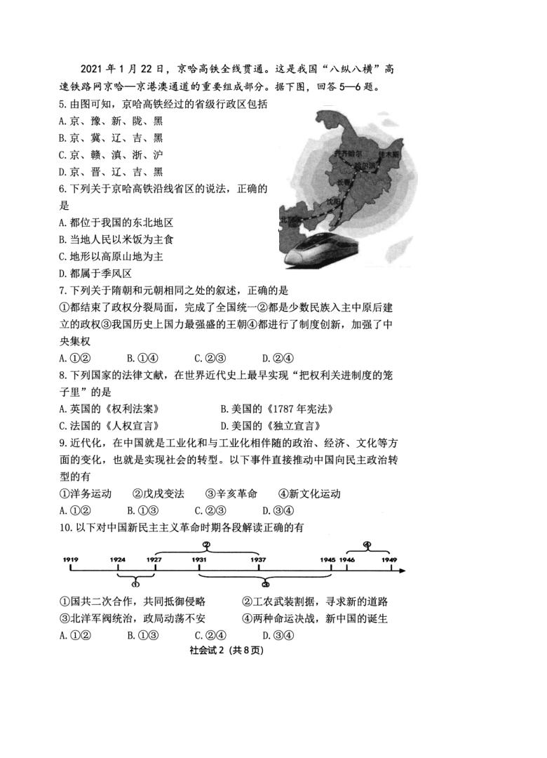 2021 年慈溪市初中毕业生学业考试模拟测试社会法治 试题卷(PDF 含答案)