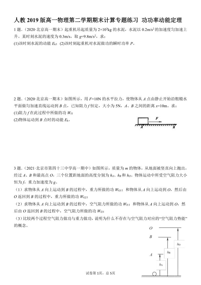 功 功率 动能定理-2020-2021学年高一下学期物理人教版(2019)期末计算练习word版含答案