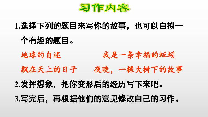 小学语文人教部编版六年级上册习作:变形记  课件(15张PPT)