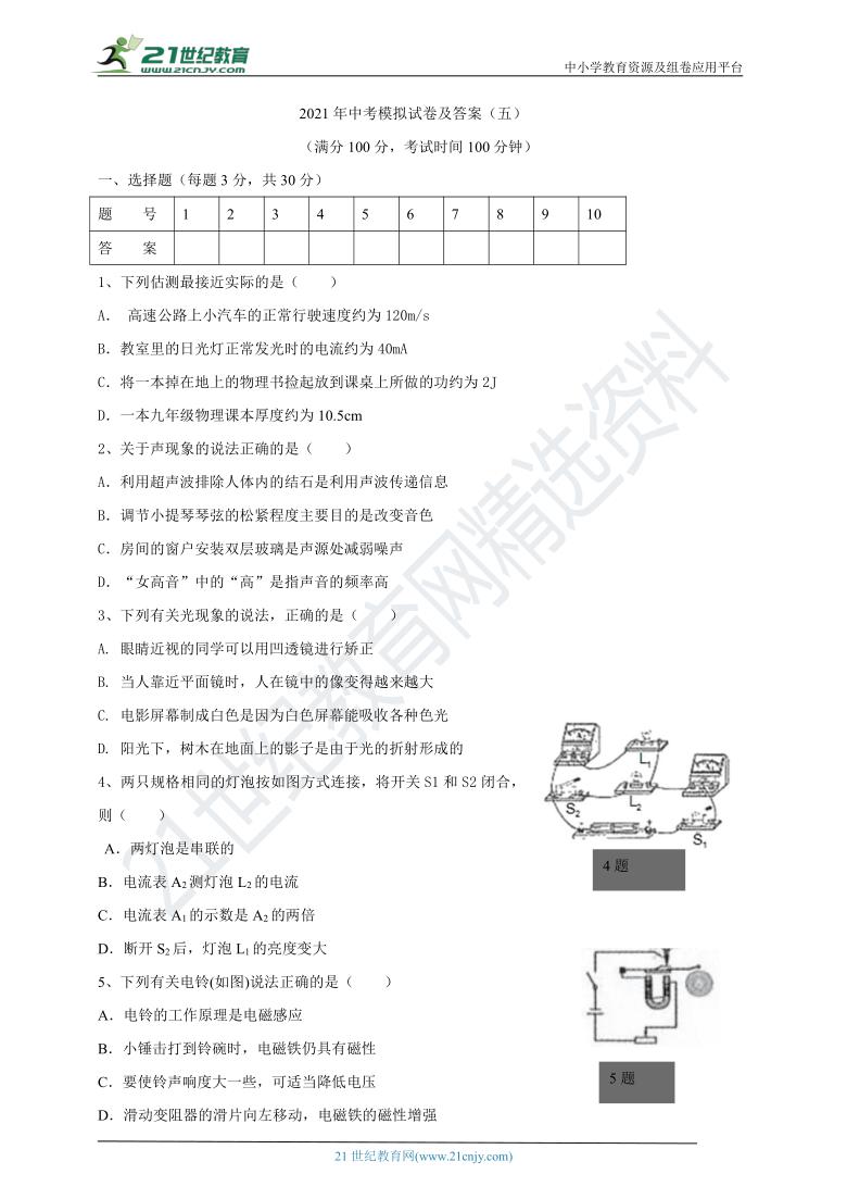 2021年中考模拟试卷及答案(五)