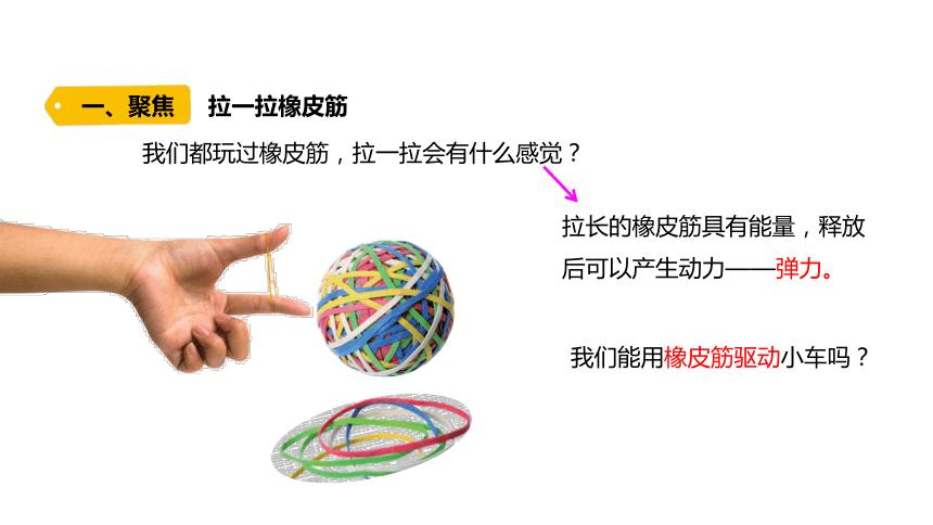 教科版(2017秋) 三年级上册科学3.3.《用橡皮筋驱动小车》 (课件14ppt内含练习)