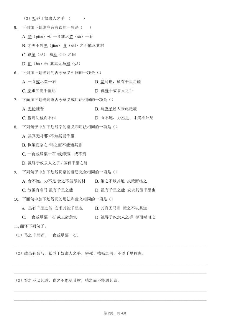 23《马说》文言知识同步训练(含答案)
