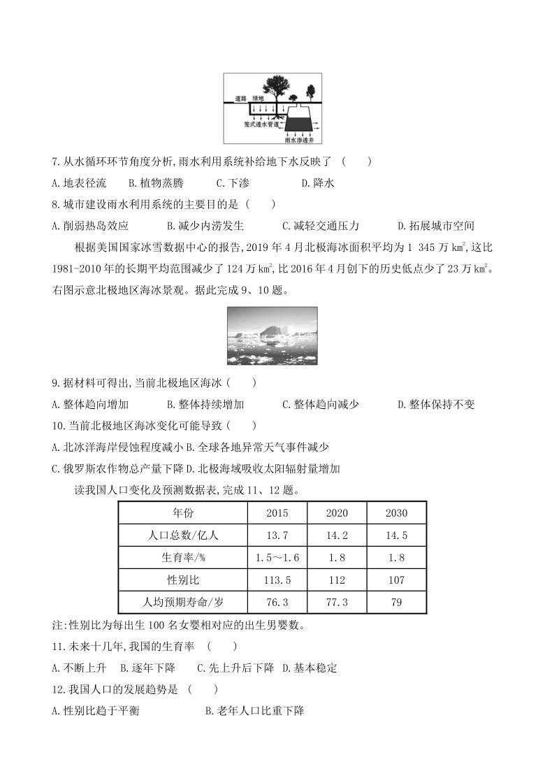 湖南省2021年高中学业水平合格性考试仿真模拟地理试题 Word版含答案