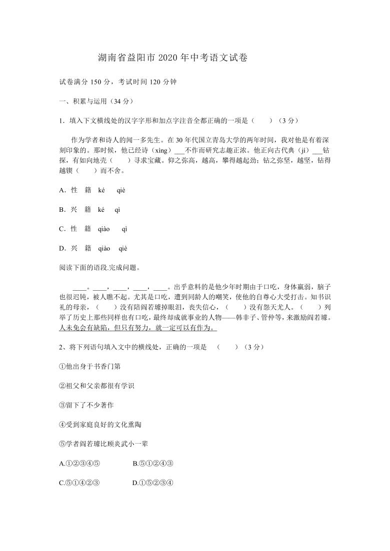 湖南省益阳市2020年中考语文试卷(含答案)