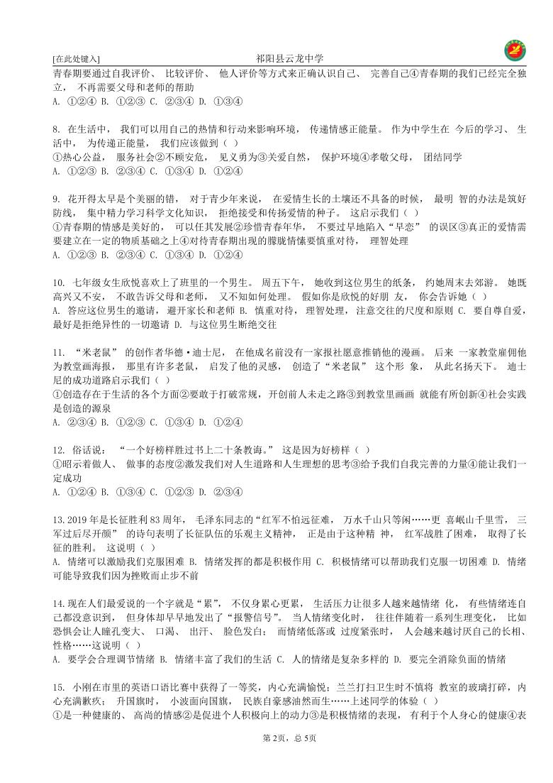 湖南省永州市祁阳县中学2020-2021年下学期七年级道德与法治期中考试卷(Word版,无答案)