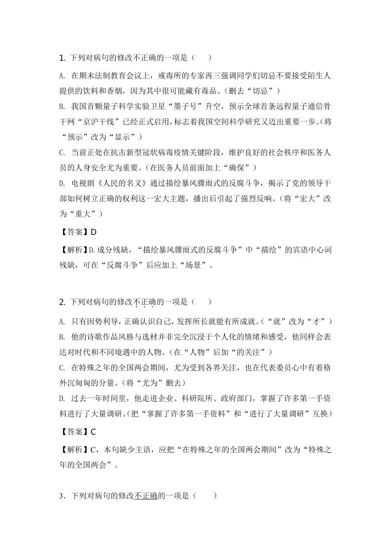 2021年中考语文一轮复习:病句辨析训练(word版含答案)