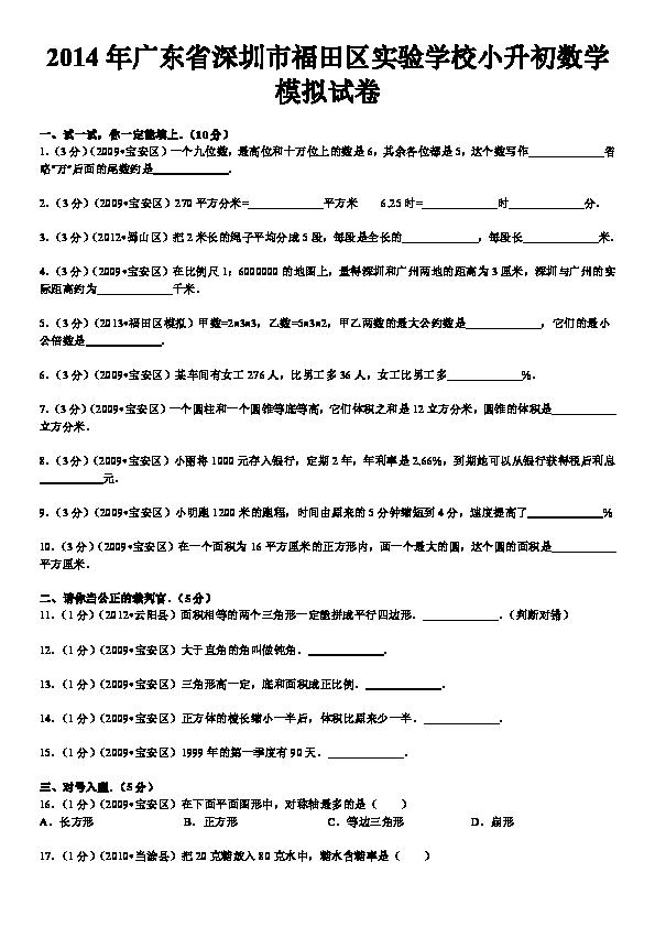 2014年广东省深圳市福田区实验学校小升初数学模拟试卷