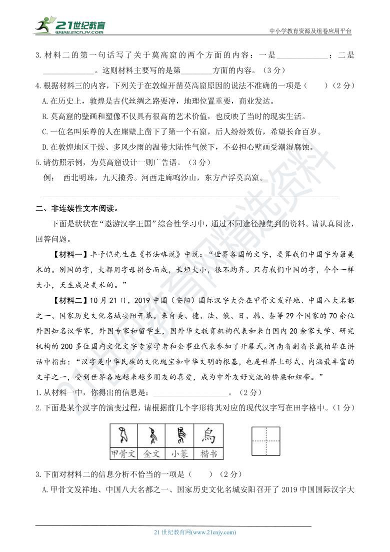 人教部编版五年级语文下册 期末冲刺提升卷07——非连续性文本阅读【真题汇编】(含答案)