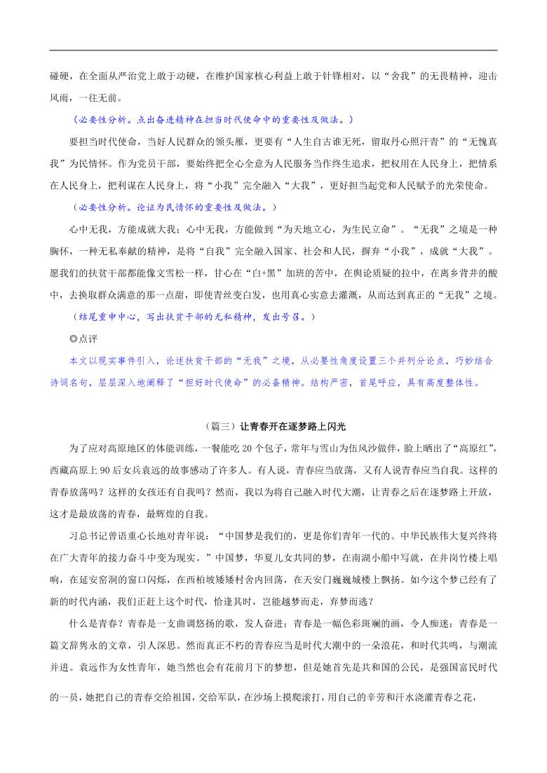 主题10:青春励志-2021年高考语文最新热点主题写作范文