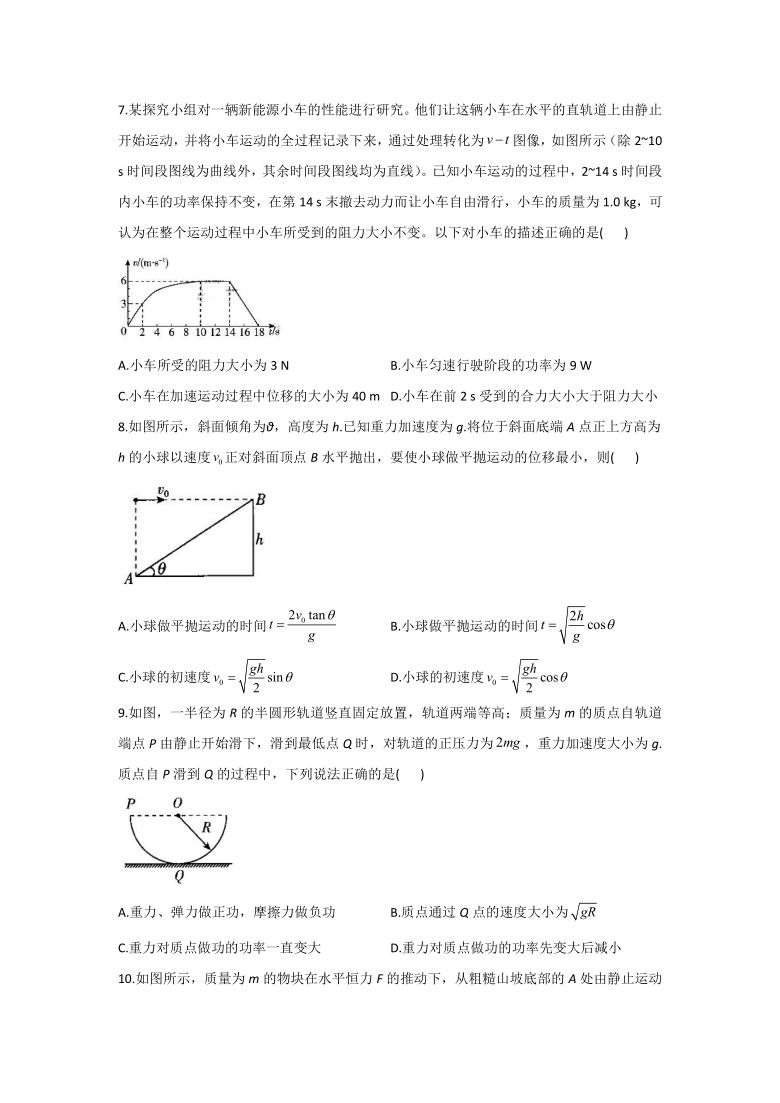 高中物理人教新版 必修2 全册综合自测专练 (五) Word版含解析