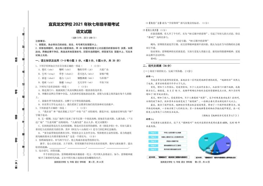 四川省宜宾市叙州区龙文学校2020-2021学年第二学期七年级语文期中试题(图片版,无答案)