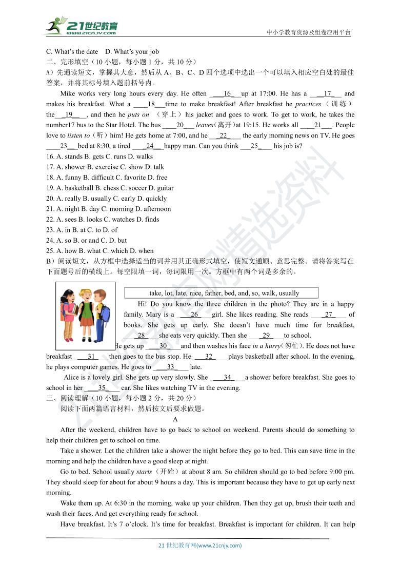 七年级下册单元考点测试卷Unit 2 What time do you go to school(含答案)