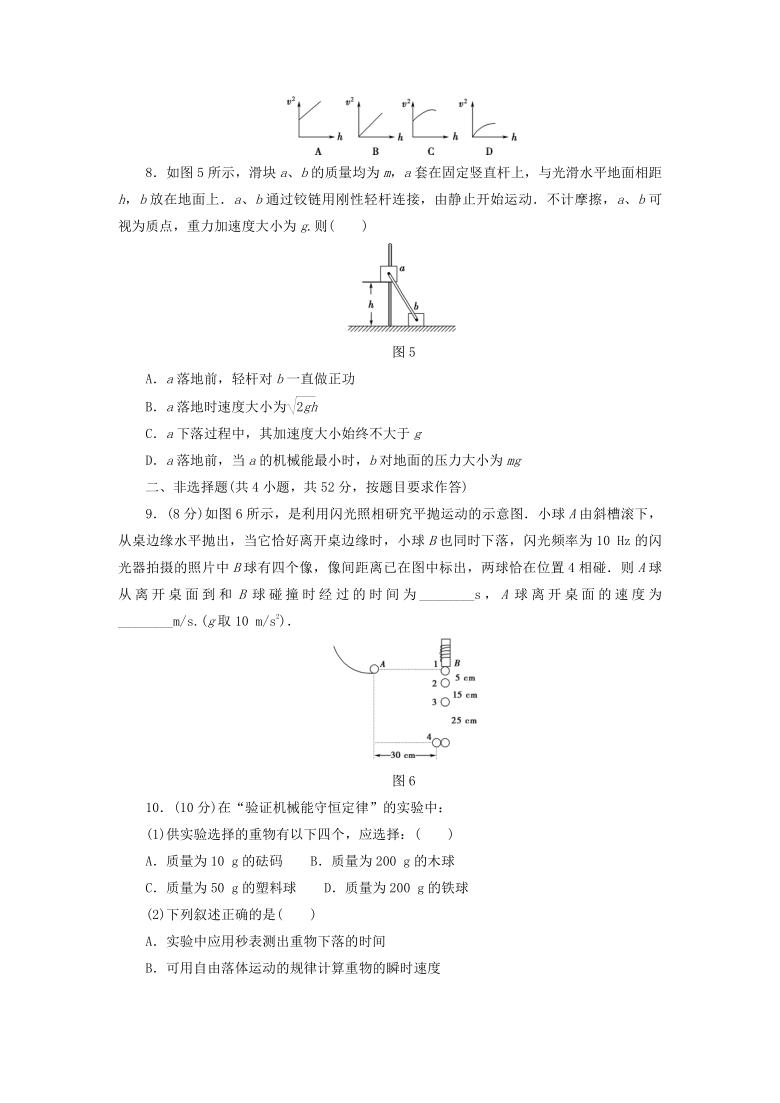 综合测试卷04 (三) —2020-2021学年【新教材】人教版(2019)高中物理必修第二册期末备考训练(Word含答案)