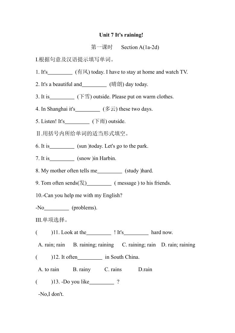 七年级下册英语Unit7 It's raining! Section A 同步练习(含答案)