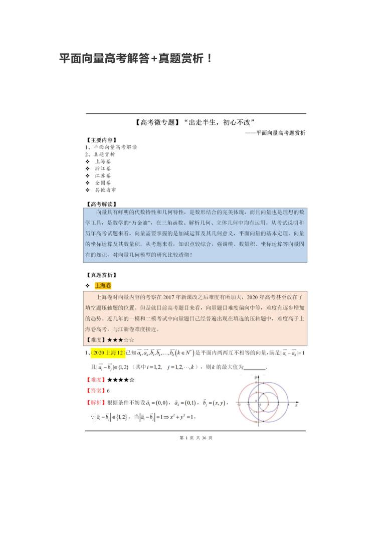 平面向量高考解答+真题赏析!PDF版