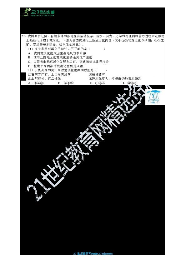 HS版七年级下册 第4章土壤 单元测试卷(含解析)
