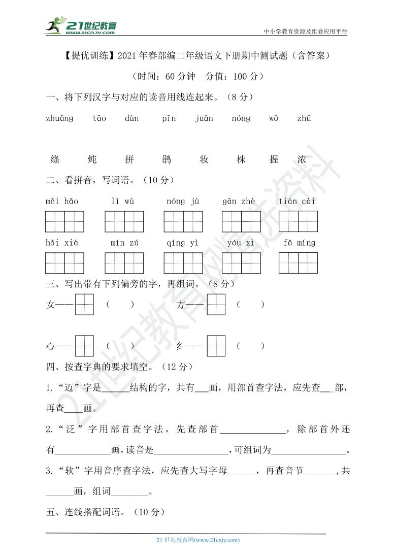 【提优训练】2021年春部编二年级语文下册期中测试题(含答案)