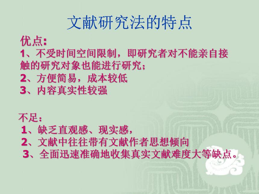 通用版高二綜合實踐 文獻研究法 課件(35ppt)