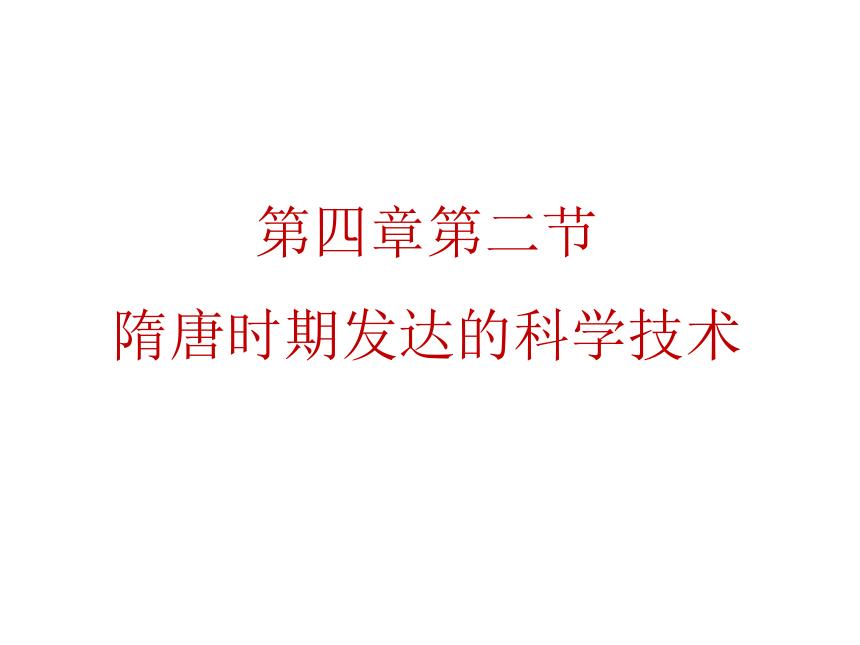 (中职)人教版中国历史全一册 4.2 发达的科学技术 课件(22张PPT)